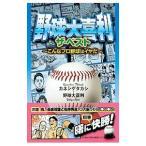 野球大喜利ザ・ベスト/カネシゲタカシ