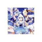 Trident/「蒼き鋼のアルペジオ-アルス・ノヴァ-」エンディングテーマ〜ブルー・フィールド
