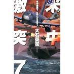 米中激突 7/大石英司