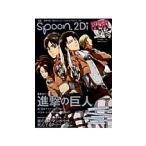 Yahoo!ネットオフ ヤフー店別冊spoon. vol.41/プレビジョン