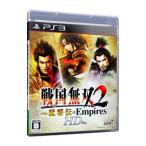 PS3/戦国無双2 with 猛将伝&Empires HD Version