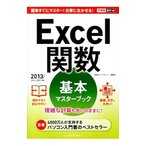 できるポケットExcel関数 基本マスターブック 2013 2010 2007対応