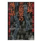 実録・芸能界の怖い話/ミリオン出版