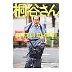 「桐谷さんの株主優待生活/桐谷広人」の画像