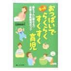 おっぱいでもっとらくらくすくすく育児/北野寿美代