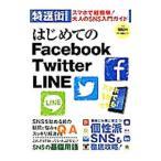 はじめてのFacebook Twitter LINE