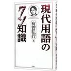 現代用語のクソ知識/有吉弘行