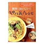 簡単!おいしい!サバ缶レシピ /ナガタユイ