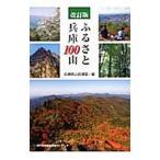 ふるさと兵庫100山/兵庫県山岳連盟