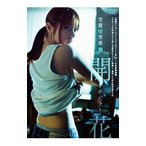 DVD/芳賀優里亜 開花〜映画「赤×ピンク」より〜