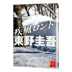 疾風ロンド(スキー場シリーズ2) /東野圭吾