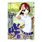 咲−saki− 12/小林立