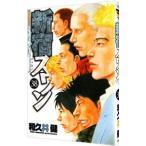 新宿スワン 38/和久井健