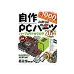 自作PCパーツパーフェクトカタログ 2014/
