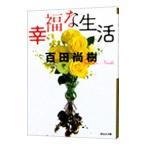 幸福な生活 /百田尚樹