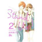 Stand Up! 2/山川あいじ