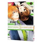 BROTHERS CONFLICT feat.Natsume 2/野切耀子