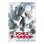 DVD/マンモスvsサーベルタイガー 氷河期大戦争