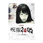 【Blu−ray】呪報2405 ワタシが死ぬ理由 劇場版 特別版