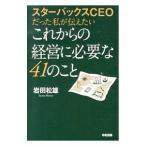 スターバックスCEOだった私が伝えたいこれからの経営に必要な41のこと/岩田松雄