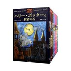 Yahoo!ネットオフ ヤフー店ハリー・ポッター (単行本、全11巻セット)/J・K・ローリング