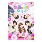 恋愛操作団:シラノ DVD−BOX1