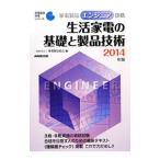 家電製品エンジニア資格生活家電の基礎と製品技術 2014年版/家電製品協会