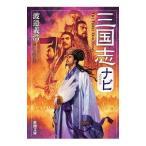 ネットオフ ヤフー店で買える「三国志ナビ/渡邉義浩」の画像です。価格は198円になります。