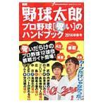 「別冊野球太郎 2014球春号/廣済堂出版」の画像