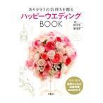 Yahoo!ネットオフ ヤフー店ありがとうの気持ちを贈るハッピーウエディングBOOK /岡村奈奈
