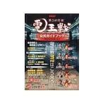 第3回将棋電王戦公式ガイドブック 世紀の対決を楽しもう /日本将棋連盟