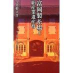 富岡製糸場と絹産業遺産群/今井幹夫(1934〜)画像