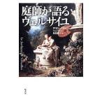 ネットオフ ヤフー店で買える「庭師が語るヴェルサイユ/BaratonAlain」の画像です。価格は1,948円になります。
