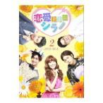 恋愛操作団:シラノ DVD−BOX2