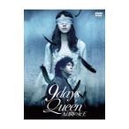 9days Queen〜九日間の女王〜