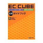 オープンソースECサイト構築ソフトEC-CUBE公式ガイドブック 最新Ver2.13対応