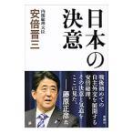 日本の決意 /安倍晋三