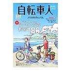 自転車人 035(2014Spring)/山と渓谷社