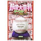 野球大喜利ザ・ベスト 2/カネシゲタカシ