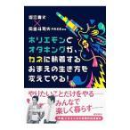 ホリエモンとオタキングが、カネに執着するおまえの生き方を変えてやる!/堀江貴文画像