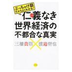 仁義(ルール)なき世界経済の不都合な真実 /三橋貴明
