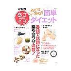 ショッピングダイエット めざせ−3kg!簡単ダイエット /