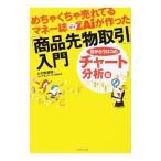 めちゃくちゃ売れてるマネー誌ZAiが作った「商品先物取引」入門 目からウロコのチャート分析編/小次郎講師