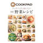 クックパッドのおいしい厳選!野菜レシピ /クックパッド株式会社