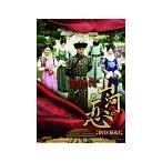 宮廷の泪・山河の恋 DVD−BOX3