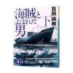 海賊とよばれた男 下/百田尚樹