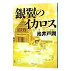 銀翼のイカロス(半沢直樹シリーズ4) /池井戸潤