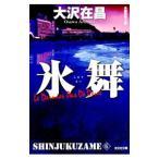 「新宿鮫(6)−氷舞−【新装版】/大沢在昌」の画像