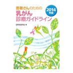 患者さんのための乳がん診療ガイドライン 2014年版/日本乳癌学会