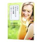 なぜか「HAPPY」な女性の習慣 /中谷彰宏